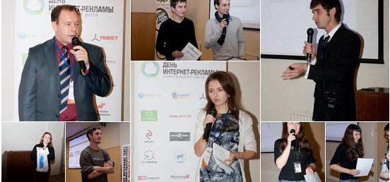 Конференция День интернет-рекламы