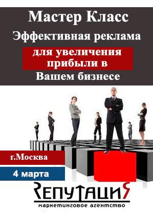 мастер-класс Эффективная реклама для увеличения прибыли в вашем бизнесе