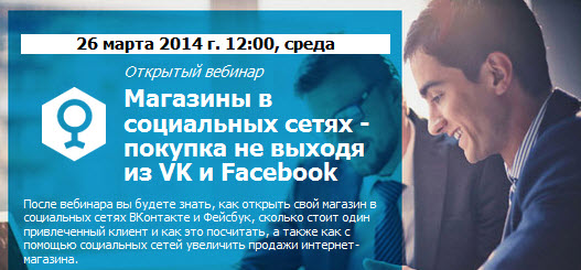 Бесплатный вебинар: Магазины в социальных сетях - покупка не выходя из VK и Facebook