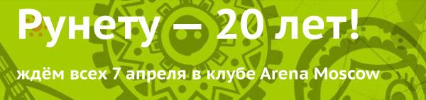 Юбилею навстречу! 7 апреля — Рунету 20 лет