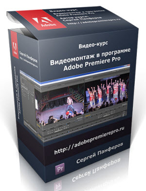 Бесплатный видеокурс: Видеомонтаж в программе Adobe Premiere Pro CS5.5, CS6 и CC
