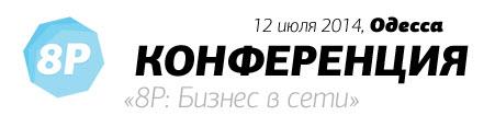 4я ежегодная конференция 8P: Бизнес в сети