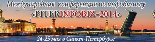 Международная конференция Piterinfobiz-2014