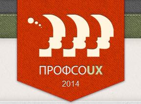 Юзабилисты всех стран объединяются на ПрофсоUX-2014!
