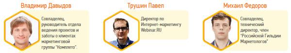 Спикеры онлайн-конференции Электронный маркетинг для B2B. Системный подход