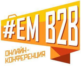 С 15 апреля бесплатная онлайн-конференция: Электронный маркетинг для B2B. Системный подход