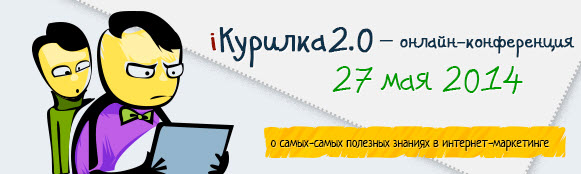 iКурилка 2.0  -  онлайн-конференция о самых полезных знаниях в интернет-маркетинге