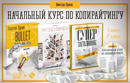 Базовый курс по копирайтингу - комплект учебных материалов