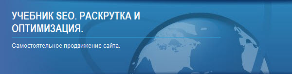 Учебник раскрутка и продвижение сайтов размещение статей в Рубцовск