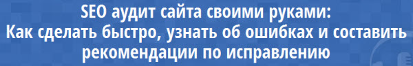 Бесплатный вебинар Дмитрия Шахова: SEO аудит сайта своими руками