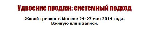 Удвоение продаж: системный подход - живой тренинг Петра Пономарева
