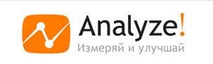 Конференция по аналитике для онлайн и мультиканальных проектов Analyze! 2014