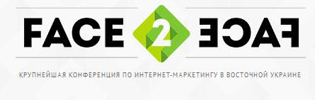 Конференция по интернет-маркетингу Face2Face
