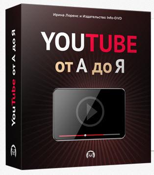 Бесплатный видеокурс с пошаговыми уроками по YouTube