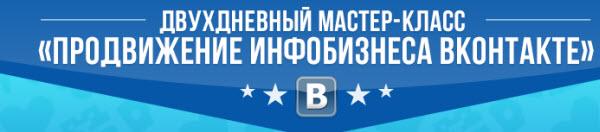 Двухдневный  мастер-класс Алены Ленской Продвижение инфобизнеса Вконтакте