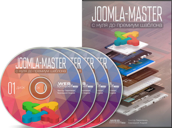 Стартовали продажи курса - Joomla-Мастер: с нуля до премиум шаблона