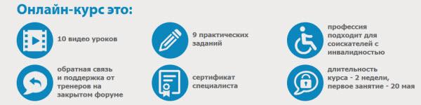 С 20 мая – новый курс Онлайн-консультант. Трудоустройство и постоянный заработок здесь и сейчас!