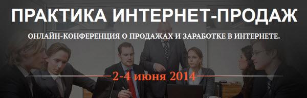 Онлайн-конференция Практика интернет продаж