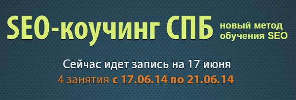 Лучшие SEO-курсы Рунета в Санкт-Петербурге. Записывайтесь на SEO-Коучинг