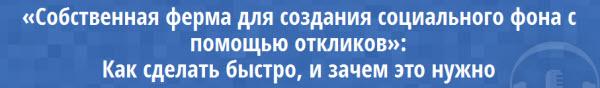 Бесплатный вебинар Дмитрия Шахова: Собственная ферма для создания социального фона с помощью откликов