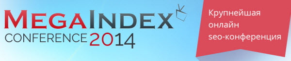 Онлайн - конференция MegaIndex.tv 2014