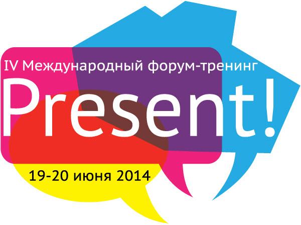 IV Международный форум-тренинг Present!