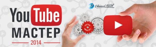 Старт продаж нового курса - YouTube-Мастер