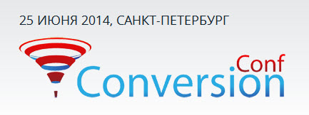 Третья конференция ConversionConf 2014: Трафик, конверсии, продажи