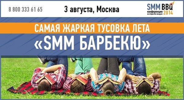 Конференция SMM-барбекю - первое учебное мероприятие для маркетологов на открытом воздухе
