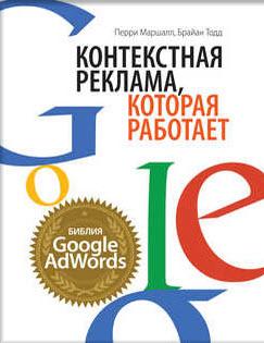 Контекстная реклама, которая работает. Библия Google AdWords. Впервые на русском языке