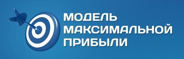 Бесплатный онлайн-семинар - Модель масимальной прибыли