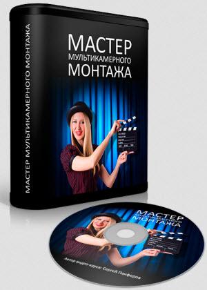Видео-курс Мастер Мультикамерного Монтажа