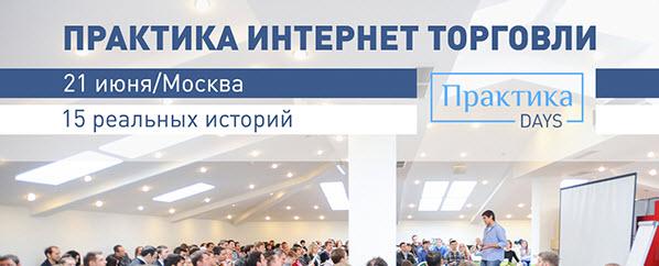 Конференция ПрактикаDays - главное практическое мероприятие по интернет-торговле