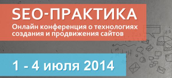 Онлайн-конференция SEO-Практика, от лучших seo-специалистов рунета