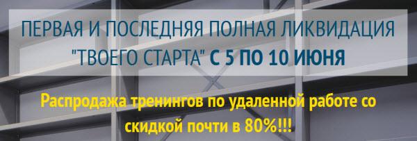 Распродажа тренингов по удаленной работе от центра Твой старт. До 10 июня полная ликвидация, скидки до 80%!