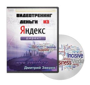 Деньги из Яндекс-Директ - бесплатный видеотренинг