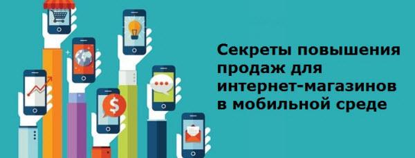 Бесплатный вебинар - Секреты повышения продаж для интернет-магазинов в мобильной среде