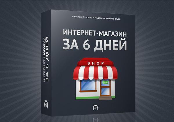 Интернет-магазин за 6 дней Николай Спиряев MP4