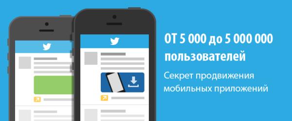 Эксклюзивный бесплатный вебинар - От 5000 до 5 млн  пользователей: секрет продвижения мобильных приложений