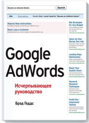 Новая книга - Google AdWords. Исчерпывающее руководство. Все, что вы хотели знать о контекстной рекламе