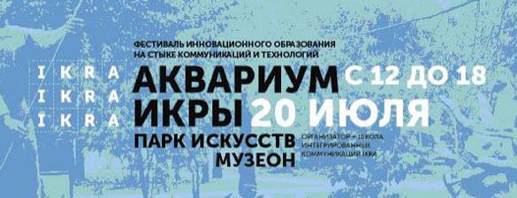Летний Аквариум ИКРы. Грандиозный фестиваль digital-рекламы