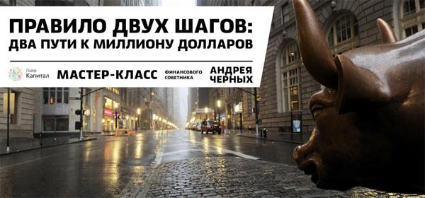 Правило 2-х шагов: 2 пути к миллиону долларов - онлайн мастер-класс финансового советника Андрея Черных