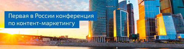 конференция по контент-маркетингу Russian Content Marketing 2014