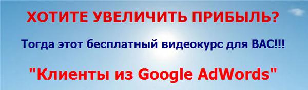 klienty iz google adwords