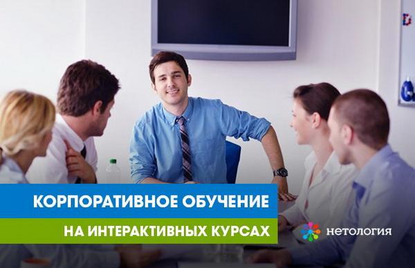 корпоративное обучение ваших сотрудников на курсах Нетологии