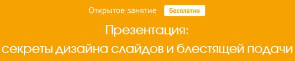 Презентация: секреты дизайна слайдов и блестящей подачи - бесплатный вебинар