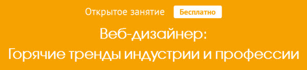 Веб-дизайнер: горячие тренды индустрии и профессии - бесплатный вебинар
