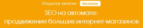 SEO на автомате: продвижение больших интернет-магазинов - бесплатный вебинар