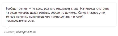 otzyv treninga ponomareva_3