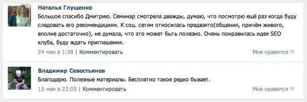 Отзывы о предыдущих вебинарах Шахова